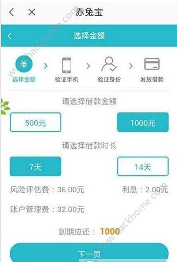 赤兔宝贷款app官网下载安装图1: