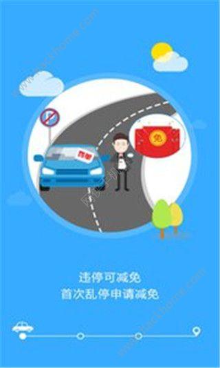 凤城出行官网手机版app免费下载图3: