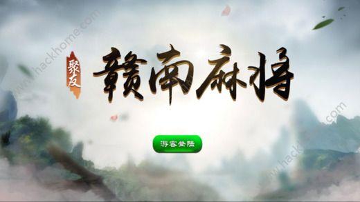 聚友赣南麻将游戏手机版下载图1: