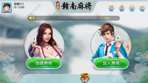 聚友赣南麻将游戏手机版下载图3: