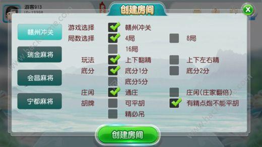 聚友赣南麻将游戏手机版下载图4: