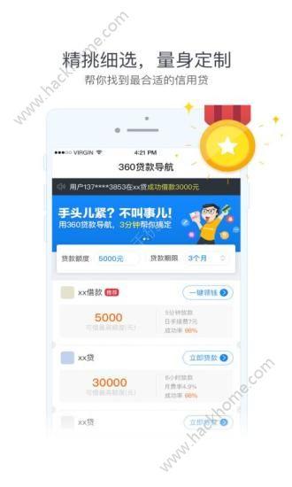 360贷款导航官网app下载最新版图2: