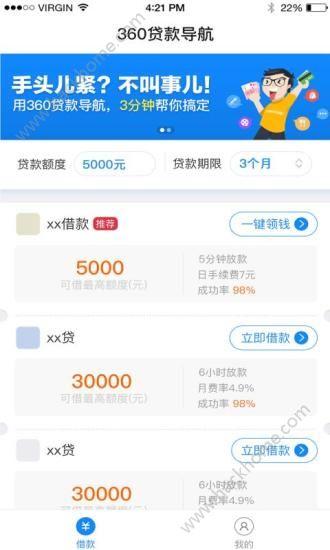 360贷款导航app下载苹果版图3: