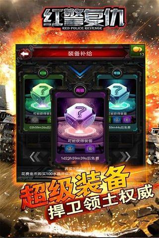 红警复仇手机游戏官网下载图2: