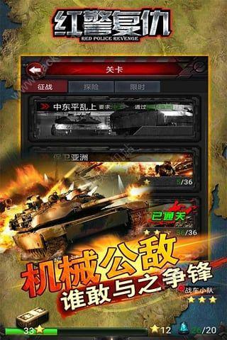 红警复仇手机游戏官网下载图3: