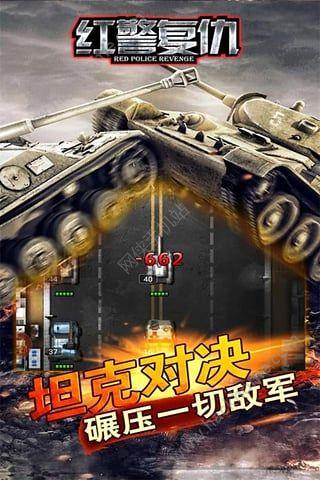 红警复仇手机游戏官网下载图4: