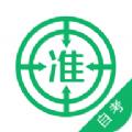 自考准题库手机版app官方下载 v1.0
