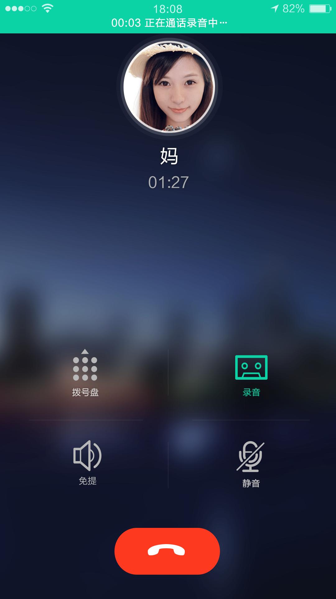 漫话电话手机app图4: