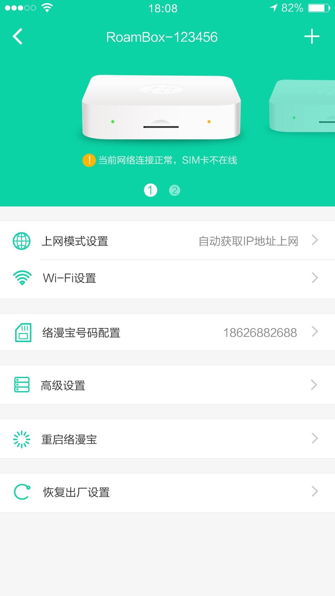 漫话电话手机app图5: