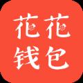 花花钱包贷款官网app下载安装 v3.5