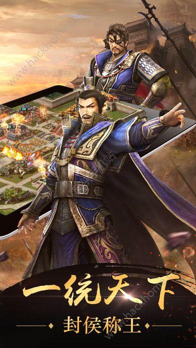 霸略征战官网正版最新手机游戏图4: