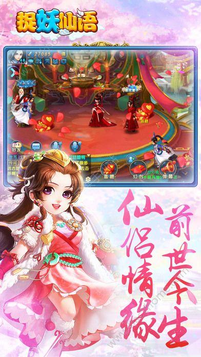 捉妖仙语手游官方正版图4:
