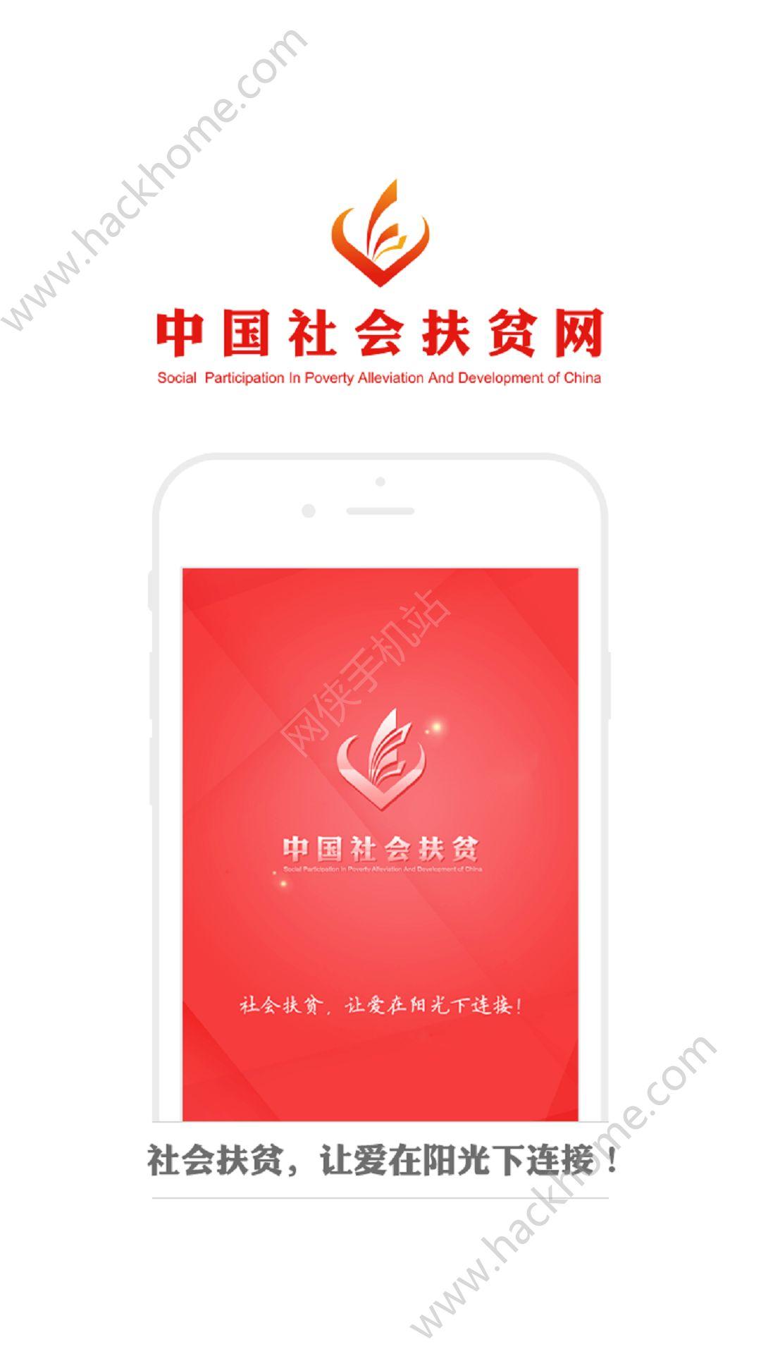 中国社会扶贫网app手机版下载图1: