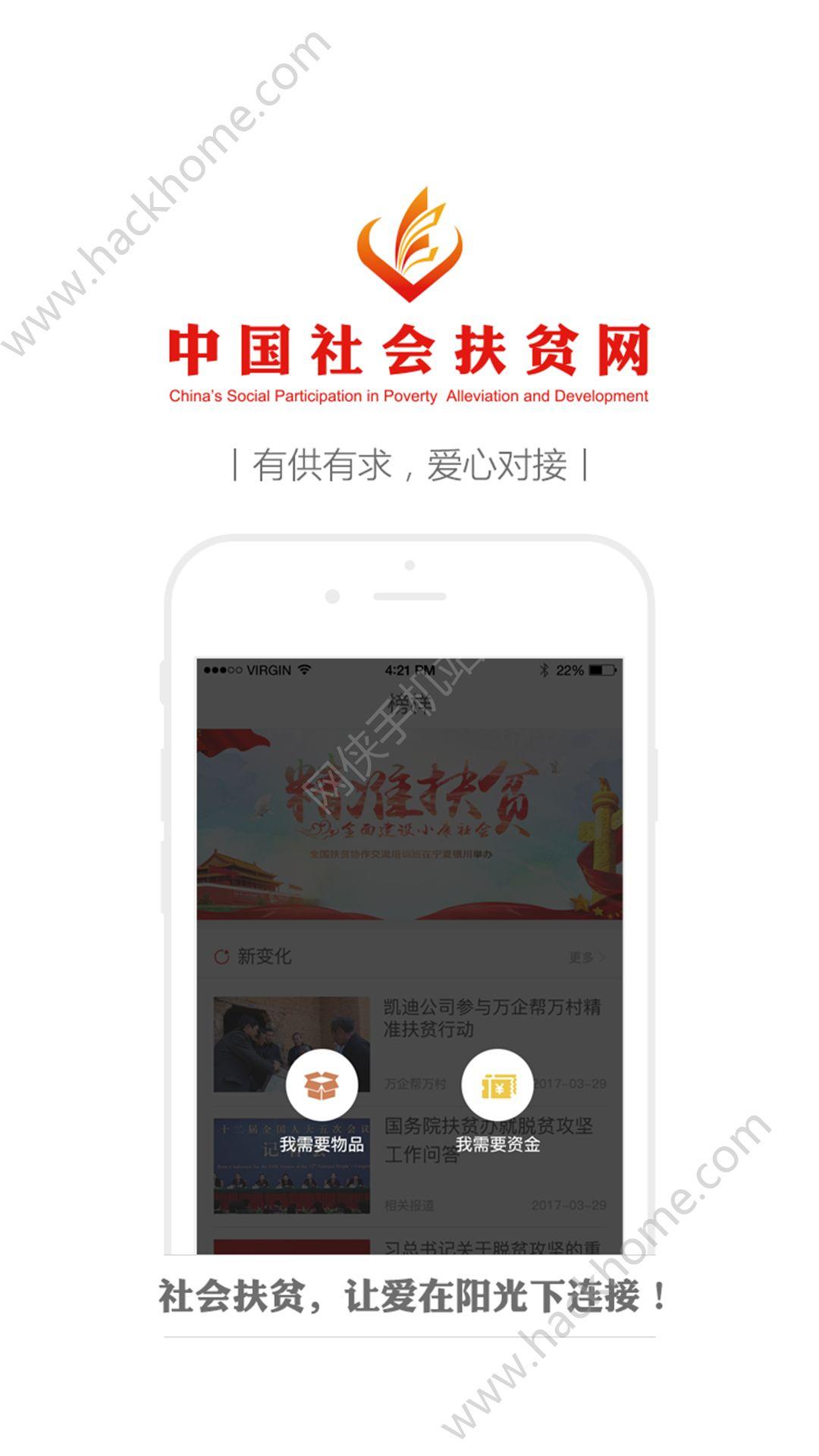 中国社会扶贫网app手机版下载图3: