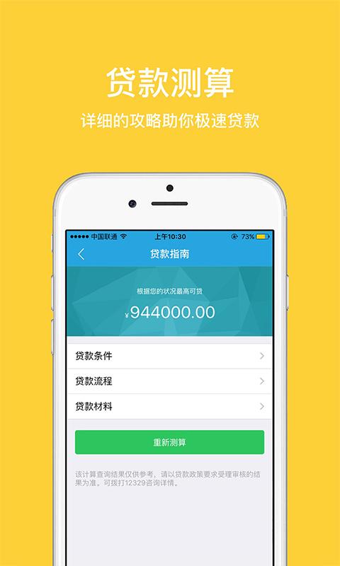 郑州公积金查询app官网手机版图3: