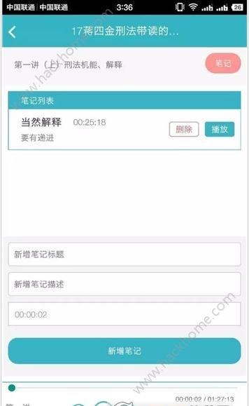 觉晓法考官网苹果版下载app ios版图2: