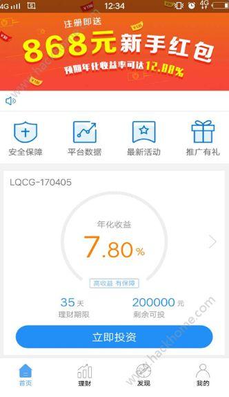 领奇理财官网app下载手机版图片1