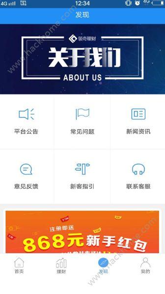 领奇理财官网app下载手机版图片3