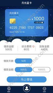 月光蓝卡app手机版下载图3: