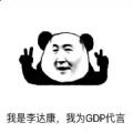 李达康书记表情包官网app下载手机版 v1.0