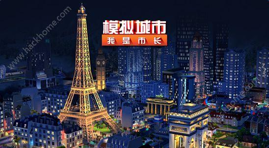 模拟城市我是市长攻略大全 模拟城市我是市长零氪金玩法攻略汇总图片4