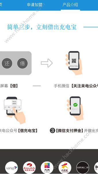 来电充电宝软件app官方下载安装图2:
