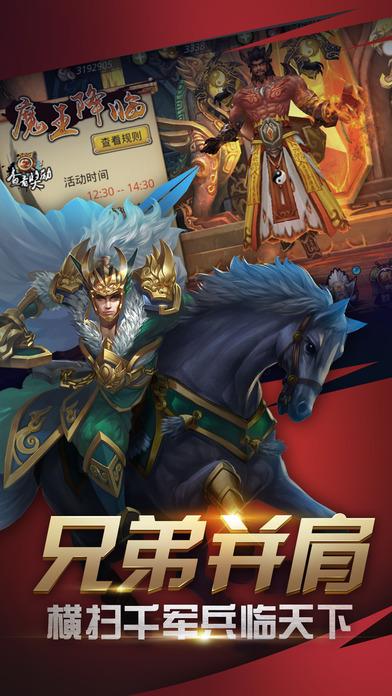 王者光辉游戏官网唯一正版图4: