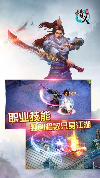 情义天下官方网站手机游戏图3: