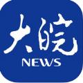 大皖新闻官网app下载手机版 v1.0.0