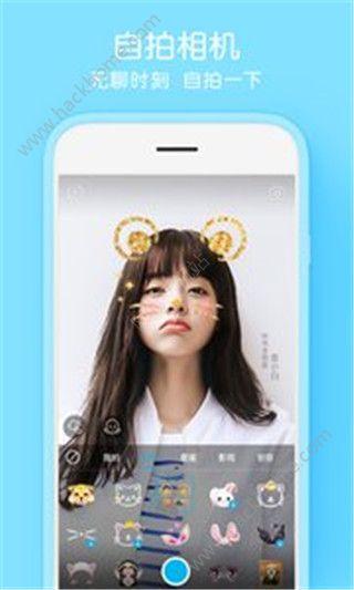 腾讯自拍相机手机版app下载安装图1: