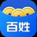 百姓生意手机版app下载 v1.0.2