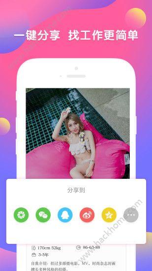 简历秀app手机版下载图2: