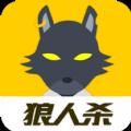 嗷呜狼人杀官方手机版客户端app下载 v1.0