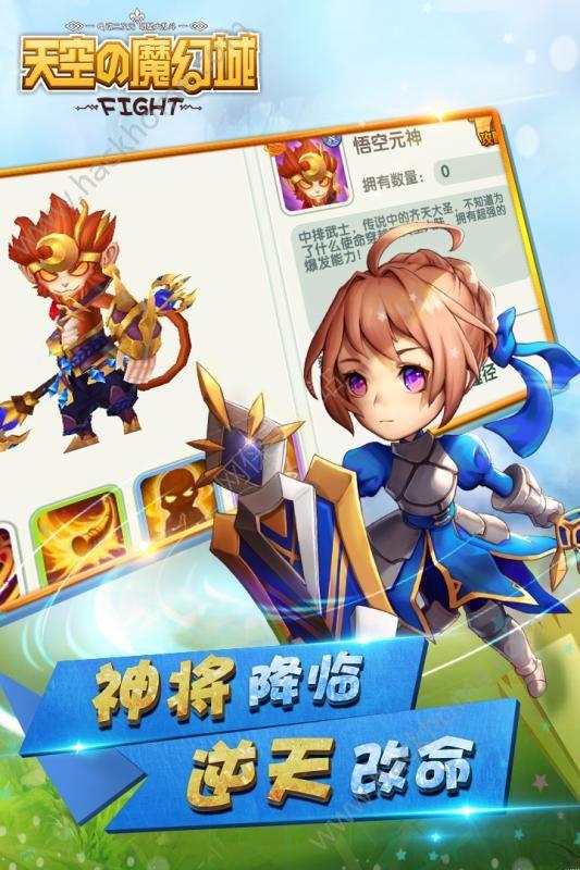 天空的魔幻城手游官网安卓版图3: