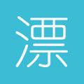 漂漂共享书app官网下载手机版 v1.3.0