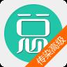 传染病学高级职称总题库官方手机版app下载 v3.9