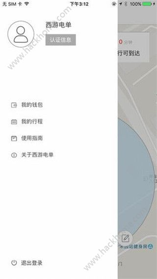 西游电单车官网手机版app下载图3: