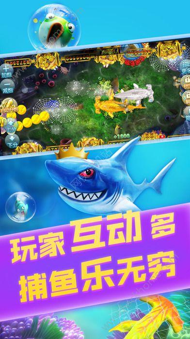 马上捕鱼安卓游戏官网正式版图2: