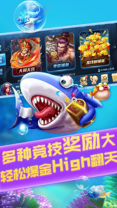 马上捕鱼安卓游戏官网正式版图3: