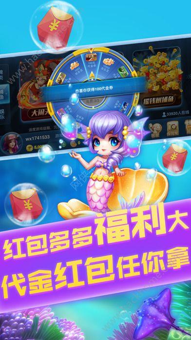 马上捕鱼安卓游戏官网正式版图4: