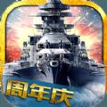 巅峰战舰手游官网ios版 v1.8.0