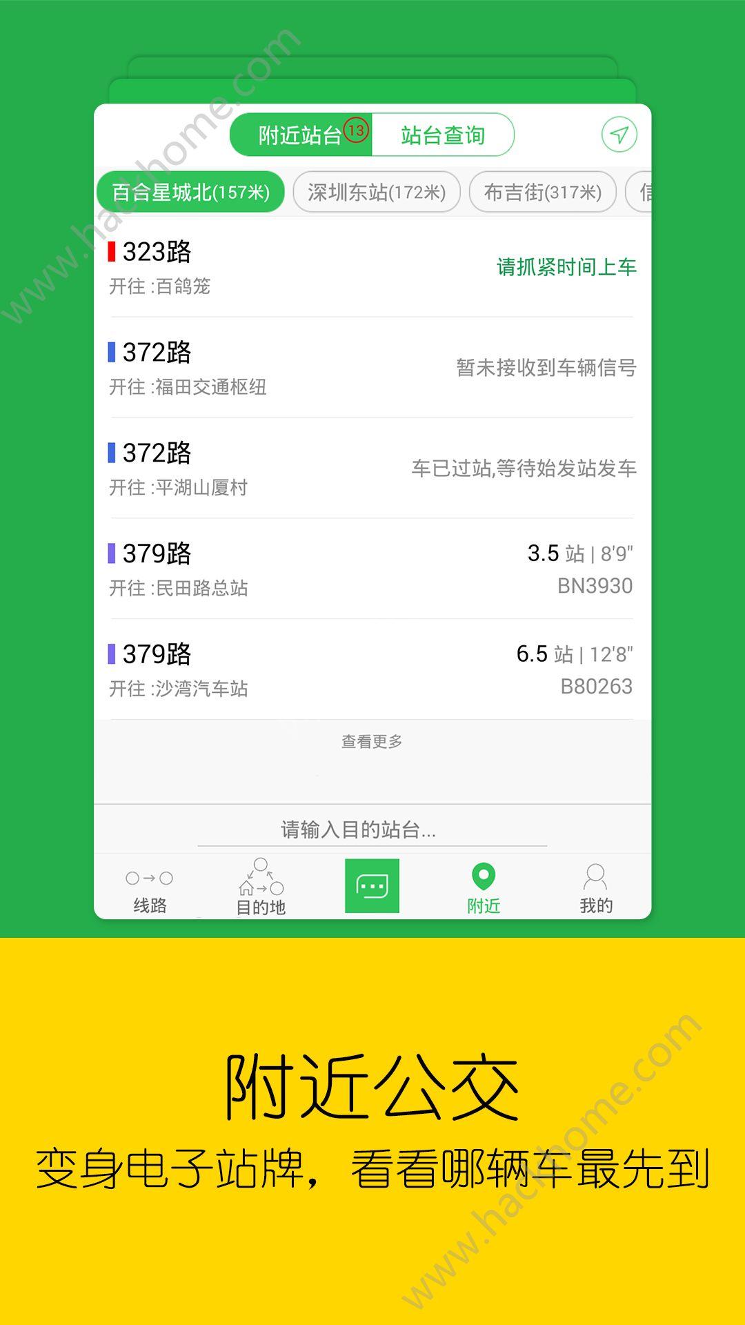 北京车到哪app下载安装官网版图1: