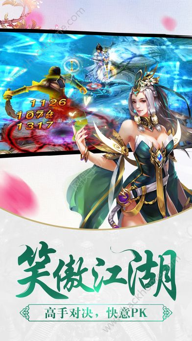 剑侠逍遥百度版安卓版游戏图2: