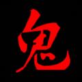 鬼姐姐鬼故事官网最新手机版app下载 v2.1.6