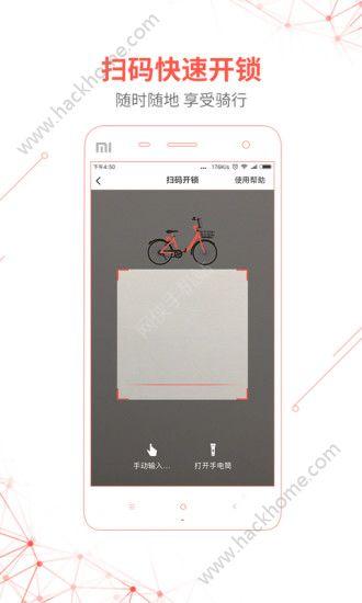 邯郸小龙共享单车app下载手机版图3: