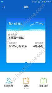 青停官方手机版app下载安装图3: