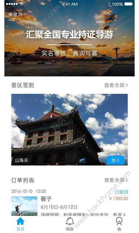 智慧讲解员app官网手机版下载图4: