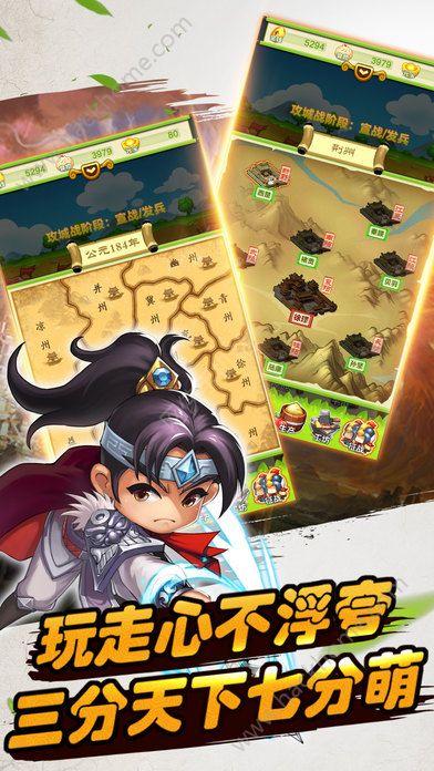 三国群侠传3D手机游戏下载 三国群侠传3D手机游戏官方版 v1.0 嗨客手游站