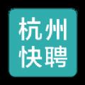 杭州快聘手机版app官方下载 v1.0.0