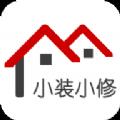 小装小修官网最新手机版app下载安装 v2.1.1
